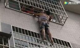 หวาดเสียว! ด.ญ.จีนร่วงหัวติดลูกกรงกันขโมย ชายใจกล้าปีนตึกช่วย