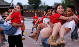 เช้าจรดเย็น! ควันหลงวาเลนไทน์ของจีน แข่งอุ้มแฟนสาว