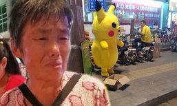 จะหมดหวังไม่ได้! คุณยายชาวจีนวัย 71 สวมชุดปิกาจูหาเงินจ่ายค่าหมอ
