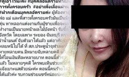 แฉไม่หยุด! สาวหลอกแต่งงานคดีติดตัวเพียบ คนพิการยังถูกโกง