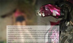 ร้องโซเชียล สาวรถคว่ำตายมีเงื่อนงำ ญาติคาใจสภาพศพผิดปกติ
