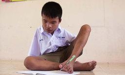 เด็กชายไร้แขนสู้ชีวิต ขยันเรียนหนังสือร่วมกับเด็กปกติ ฝันอยากเป็นทหาร