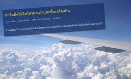 การบินไทย แจงปมดราม่า ห้ามใส่รองเท้าแตะขึ้นเครื่อง