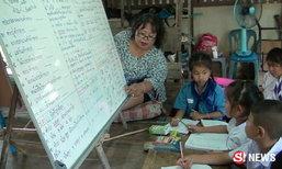 แม่พระมาโปรด ครูสอนพิเศษเด็ก 30 ชีวิต คิดค่าเรียนแค่ 1 บาท
