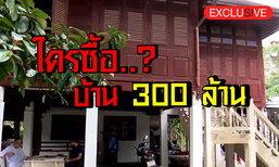 ใครคุ้มค่า? บ้านเก่าอายุ 150 ปี ราคา 300 ล้านบาท