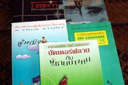 วธ.คัดงาน รงค์ วงษ์สวรรค์ 100 เรื่องเผยแพร่