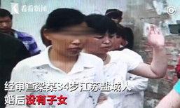 หญิงจีนลักพาตัวเด็กหญิง 6 ขวบ หลังแต่งงานไม่มีลูกไว้สืบสกุล
