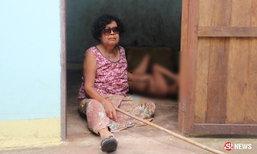 เวทนา หญิงชราเลี้ยงหลานสาวพิการ ใช้ชีวิตเหมือนสัตว์ไม่ใส่เสื้อผ้า
