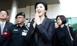 ศาลฎีกาฯ สั่งจำคุก ยิ่งลักษณ์ 5 ปี ไม่รอลงอาญา คดีจำนำข้าว