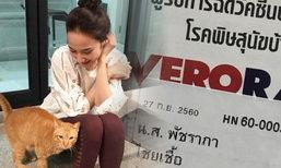 ปุ๊บปั๊บรับโชค! อั้ม พัชราภา แมวตามเข้าบ้าน ถึงกับต้องหาหมอ