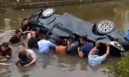 11 พลเมืองดีโดดช่วยเก๋งจีนตกแม่น้ำ รอดปลอดภัยทั้งครอบครัว