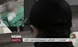 การ์ดผับดังโต้ทำร้ายเด็ก 15 อีกฝ่ายก่อกวน-พกอาวุธ ยันไม่ได้จุดไฟเผา