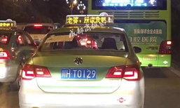 ผมผิดไปแล้ว! หนุ่มจีนเช่าป้ายไฟบนแท็กซี่ 626 คัน ง้อภรรยากลับบ้าน