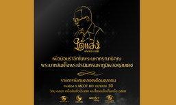 """อสมท.จัดรายการ """"ใต้แสงแห่งพระบารมี"""" 13 ต.ค.60 ชวนคนไทยยืนสงบนิ่งพร้อมกันหน้าจอช่อง 9 MCOT HD"""