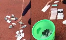 ได้แต่มอง โรงเรียนจีนยึดมือถือนักเรียน ใช้ค้อนทุบ-โยนลงถังน้ำ