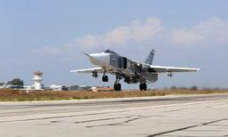 บินรบ ซู-24 ของรัสเซีย ตกขณะขึ้นบินที่ซีเรีย นักบินเสียชีวิต