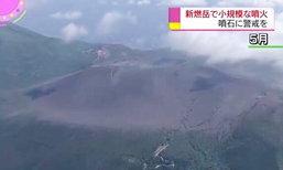 ภูเขาไฟ 'ชินโมเอดาเกะ' ในญี่ปุ่น ปะทุครั้งแรกในรอบ 6 ปี