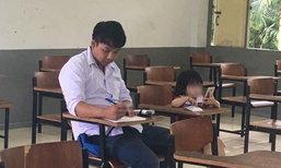 แห่กดไลค์! คุณพ่อเลี้ยงเดี่ยวขออาจารย์พาลูกน้อยเข้าห้องสอบ
