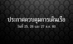 ประกาศควบคุมการเดินเรือในช่วงพระราชพิธีถวายพระเพลิงพระบรมศพฯ 25-27 ตุลาคม 2560