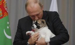 ผู้นำรัสเซียได้ลูกสุนัขเป็นของขวัญวันเกิด