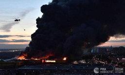 ไฟไหม้ห้างสรรพสินค้าในกรุงมอสโก อพยพด่วน 3,000 คน