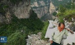 บุรุษไปรษณีย์จีนเดินไต่หน้าผา ส่งของให้ชาวบ้านนาน 17 ปี