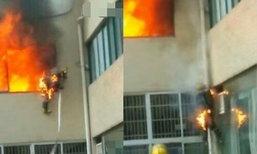นาทีชีวิต! ดับเพลิงจีนติดกลางกองเพลิง โดดตึกพร้อมไฟลุกท่วมตัว