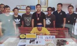 หลายกระทง! หนุ่มถูกจับยาบ้าคาด่าน เสนอเงินแสนให้ตำรวจปล่อย