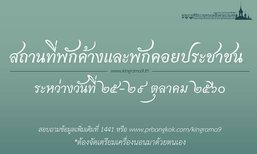 กทม.เปิดที่พักค้างและพักคอยสำหรับประชาชน ในวันที่ 25 - 29 ตุลาคม 2560