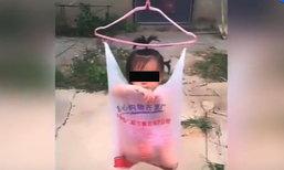 วิจารณ์สนั่น แม่ชาวจีนจับลูกน้อยใส่ถุงแขวนราวตากผ้า