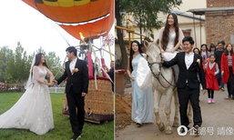 ฮือฮาทั้งบาง คู่บ่าวสาวชาวจีน จัดวิวาห์ 3 ธาตุ ดินฟ้าจรดน้ำ