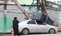หม้อแปลงไฟฟ้าขนาดใหญ่ หล่นทับรถเก๋ง หน้าสำนักงาน สศช.