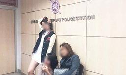 ฝันสลายฮอกไกโด แห่แจ้งความ โพสต์ท่าถ่ายรูปป้ายสถานีตำรวจ