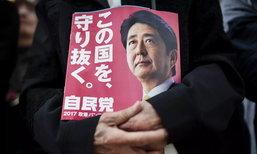 """""""อาเบะ"""" จ่อสร้างสถิตินั่งเก้าอี้นายกฯญี่ปุ่นนานที่สุด"""