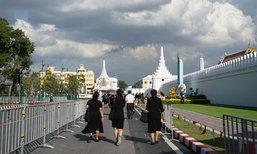 กอร.พระราชพิธีประกาศปิดถนน 27 เส้นทาง 29 ตุลาคมนี้