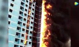 ไฟไหม้ท่วมตึก คอนโดจีนใกล้สร้างเสร็จ ยังไม่ทันได้เข้าอยู่