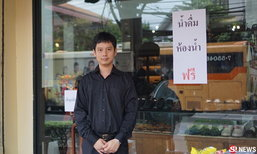 น้ำใจคนไทย เปิดร้านตัวเองให้ใช้ห้องน้ำฟรี เพื่อคนไทยที่เดินทางมางานในหลวง ร.9