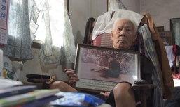 คุณตาวัย 91 เคยรับเสด็จ นั่งเฝ้าหน้าจอ ชมพิธีถวายพระเพลิงพระบรมศพ