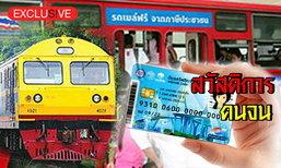 อวสานรถเมล์-รถไฟฟรี แทนที่ด้วยบัตรคนจน ช่วยประชาชนจริงหรือ?