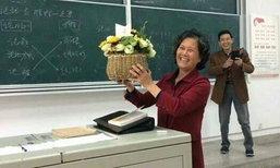 ยิ้มแก้มปริ สามีหอบดอกไม้เซอร์ไพรส์ภรรยา ทำหน้าที่ครูวันสุดท้าย