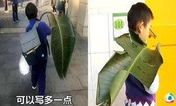 แบกมาทั้งใบ เด็กชายจีนยกใบกล้วยมาทั้งใบ หลังครูสั่งให้หาใบไม้มา