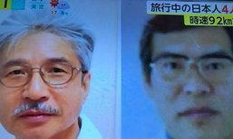 เผยเหยื่อรถตู้ 5 ศพ เป็นศัลยแพทย์ญี่ปุ่น อีกคนผอ.รพ.
