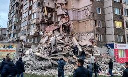 ตึก 9 ชั้นถล่มในรัสเซีย เสียชีวิต 3 เจ็บ 3 คาดแก๊สระเบิด
