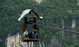 หวาดเสียว ทางสายเดียวสู่นอกหมู่บ้านของเด็กๆ แห่งหยูซาน
