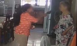 แม่บ้านจีนอำมหิต ตบตีหญิงชราป่วยอัลไซเมอร์ บังคับดมถังอึ