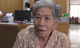 คุณยายชาวสวน วัย 77 บริจาคเงินแสนให้โรงพยาบาล บอกตายก็เอาไปไม่ได้