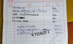 กู้ภัยงง รพ.เก็บค่าจิตอาสา 500 บาท #ไม่มีเงินห้ามตาย