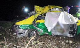 แท็กซี่เพิ่งรับผู้โดยสารออกมา เสียหลักชนต้นไม้ข้างทาง 4 ศพ