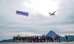 """""""ตูน"""" วิ่งวันที่ 27 กองบินประจวบฯ เซอร์ไพรส์ ธงชาติไทยสะบัดกลางท้องฟ้า"""