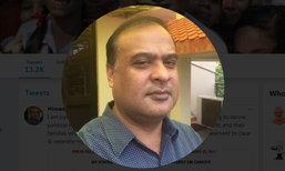 """รมว.สาธารณสุขอินเดีย ลั่นวลีทำคลั่ง """"เป็นมะเร็งเพราะเวรกรรม"""""""